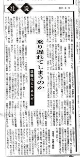 中日新聞社説2017.8.19.jpg