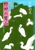 book nodanosagiyama.jpg
