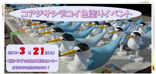 toppage_940x450_koajisasidecoy_2020.2.22.jpg