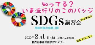 toppage_SDGs_940x450.jpg