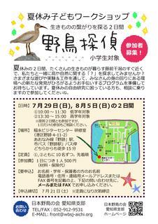 toppage_yacyoutantei_940x450_2017.04.jpg